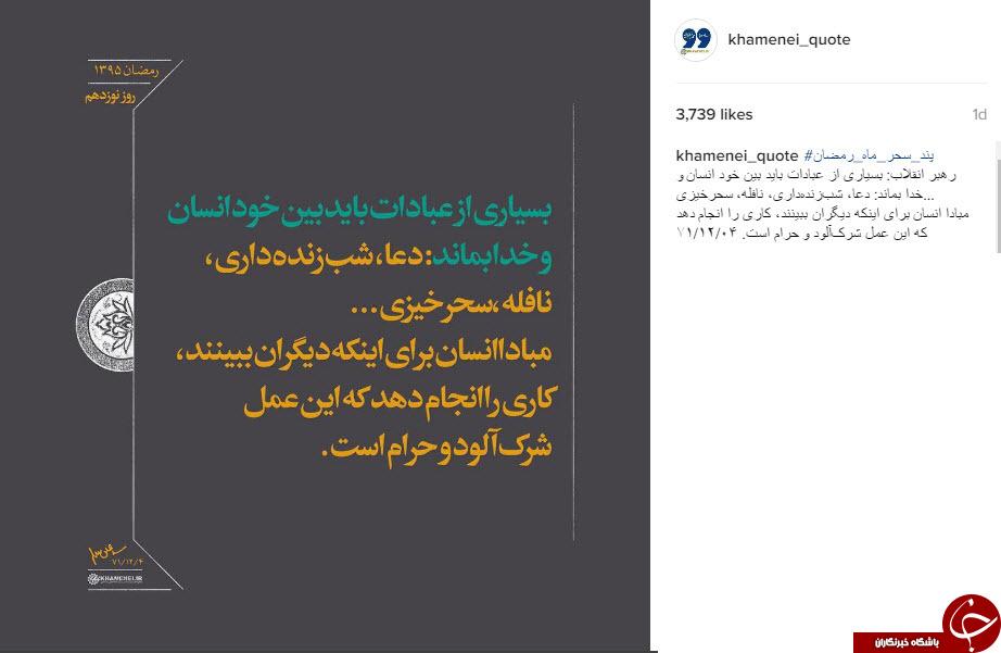 نقل قول هایی سازنده از رهبر انقلاب+ اینفوگرافی