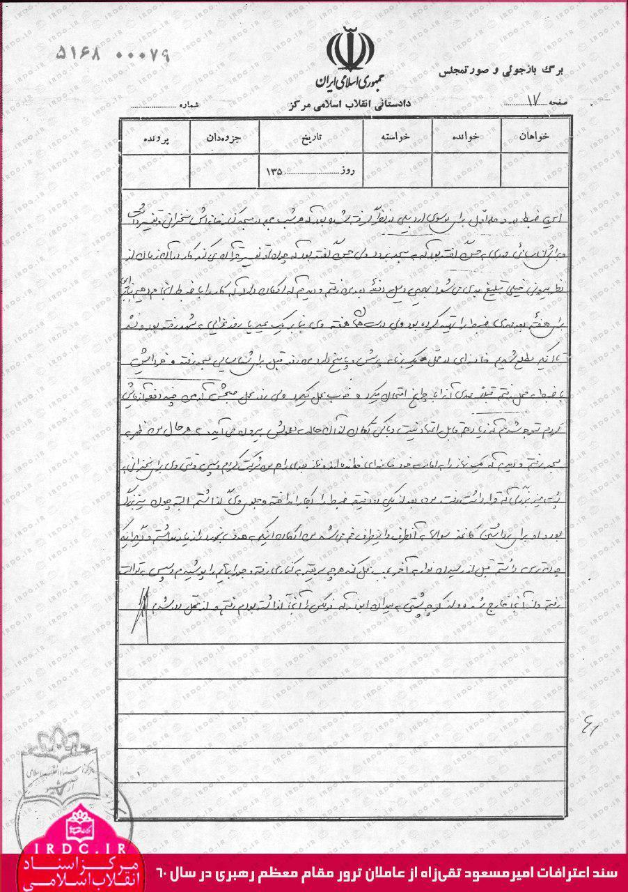 سند اعترافات عامل ترور مقام معظم رهبری در سال 60
