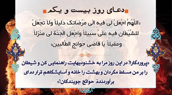 دعای روز بیست و یکم ماه مبارک رمضان + صوت و فیلم