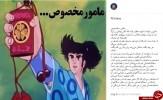 باشگاه خبرنگاران - عمو عزت دستگاه قضا را به دیدن انیمیشن