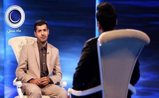 حواشی و خلاصه ماه عسل با حضور یک جوان اعدامی