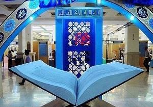 نوآوریهای نمایشگاه قرآن کریم تشریح شد