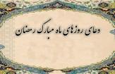 باشگاه خبرنگاران -دعای روز بیست و یکم ماه مبارک رمضان + صوت