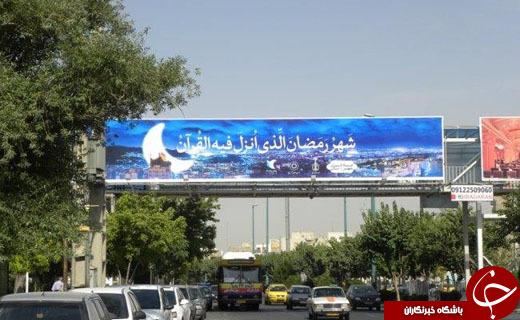 شهر تهران، شهر رمضان شده است/ جلوه ماه رمضان در شهر رمضان