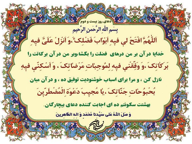 دعای روز بیست و دوم ماه رمضان+صوت