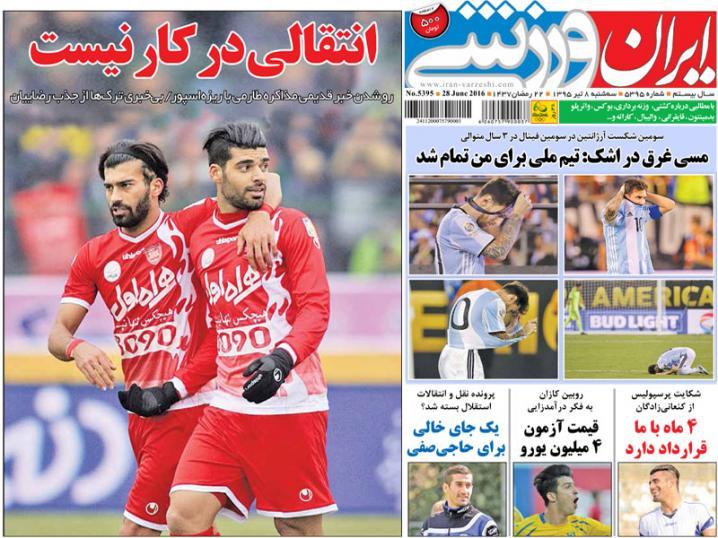 نیم صفحه روزنامههای ورزشی سه شنبه 8 تیر