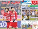 تصاویر نیم صفحه روزنامه های ورزشی 8 تیر 95