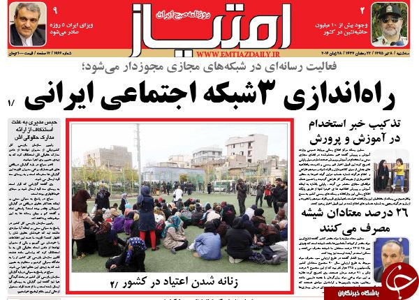 از مذاکرات پنهان مسئولان کرسنت با مقامات ایرانی تا حذف مصوبات مردم آزار!