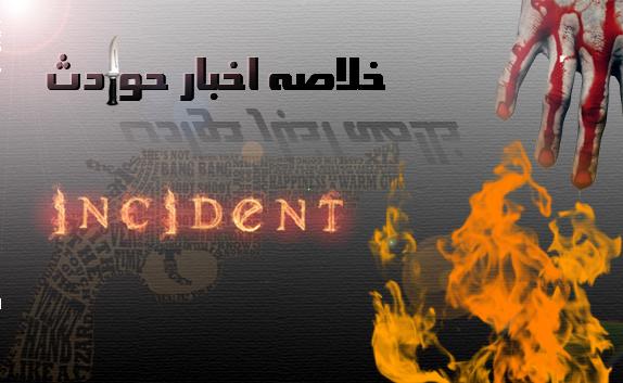 باشگاه خبرنگاران - جزییات آزار جنسی زن خلافکار حین بازجویی/ضرب و شتم پرسنل اورژانس به خاطر حمل نکردن جسد!+تصاویر