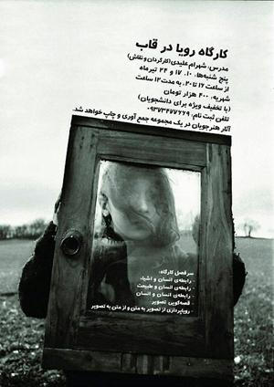 باشگاه خبرنگاران -شهرام علیدی کارگاه «رویا در قاب» را برگزار میکند