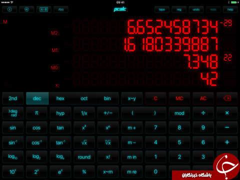 نرم افزاری که از پس حل معادلات پیجیده ریاضی برمی آید