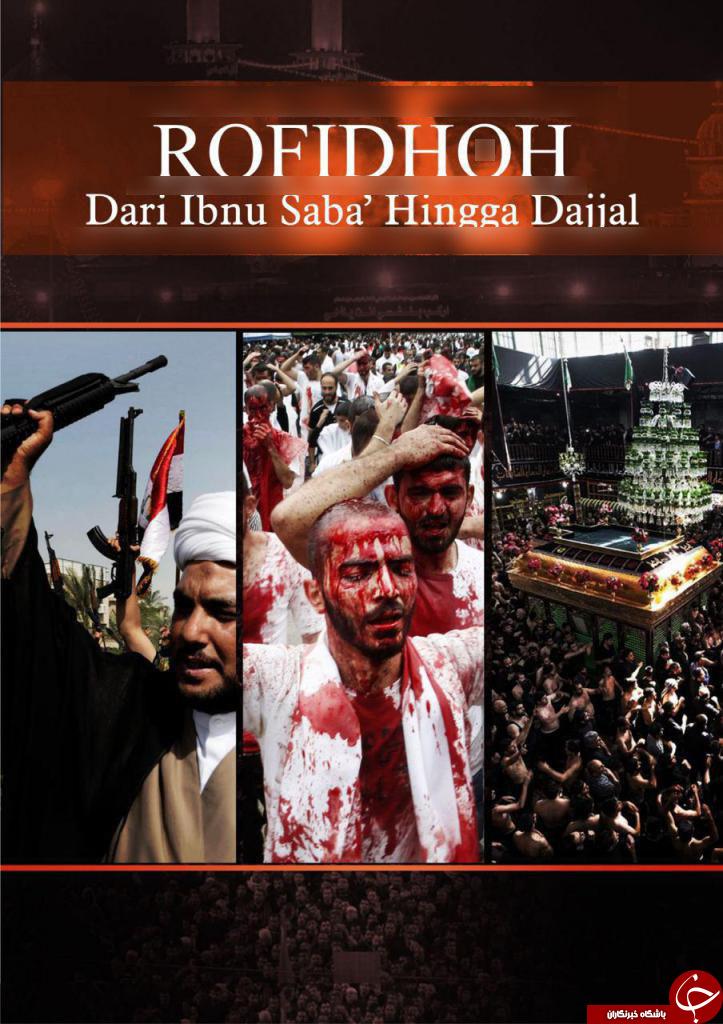 توهین  بزرگ داعش به شیعیان