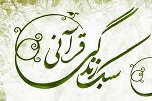 برگزاری نمایشگاه سبک زندگی قرآنی در مسجد مقدس جمکران