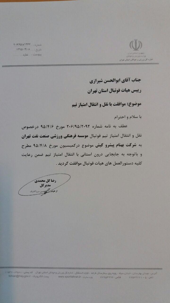 موافقت مدیر کل ورزش وجوانان تهران با انتقال امتیاز تیم نفت تهران+سند