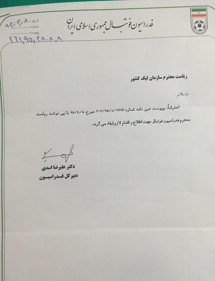 باشگاه نفت تهران موافقت فروش گرفت+سند