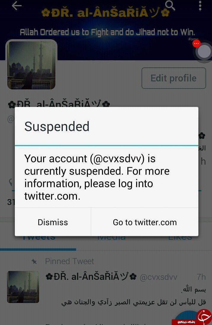 تروریست هایی که توئیتر را دور می زنند