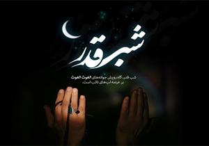 عکس نوشته حلالیت طلبیدن شب قدر