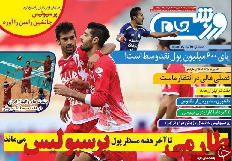 نیم صفحه روزنامههای ورزشی چهارشنبه 9 تیر