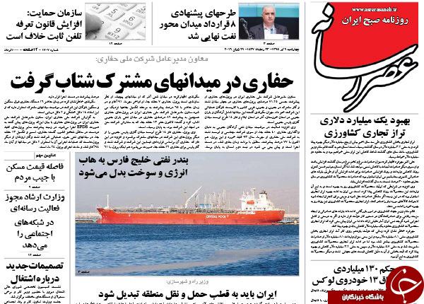از 50 مدیر نفتی با 50 میلیون تومان دریافتی ماهیانه تا انتصاب مدیر 234 میلیونی با فشار