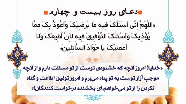 دعای روز بیست و چهارم ماه مبارک رمضان + صوت و فیلم