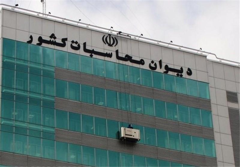 مجلس چشم به راه گزارش دیوان محاسبات/