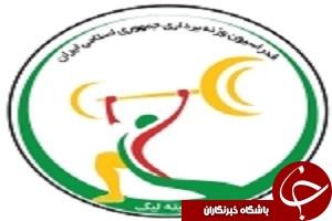 آغاز لیگ برتر وزنه برداری از 25 شهریور