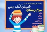 باشگاه خبرنگاران -برخورد قانونی با ناشران کتاب های کمک آموزشی غیرمجاز