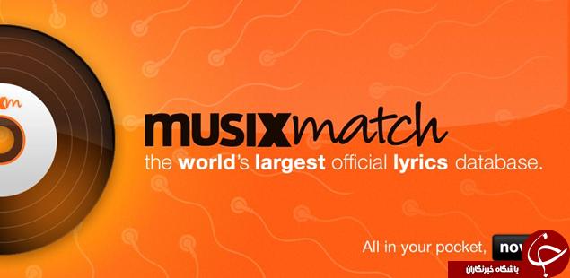 موزیک هایتان را با زیرنویس گوش دهید ، دانلود نرم افزار Musixmatch