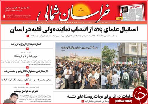 صفحه نخست روزنامه های خراسان شمالی دهم مرداد ماه