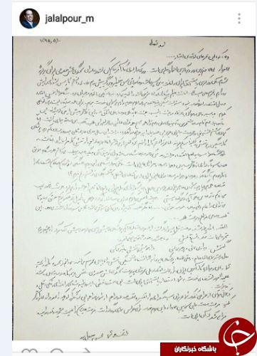 عارضه قلبی علت استعفای جلال پور