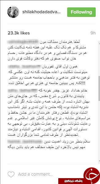 واکنش شیلا خداداد به نشریه یالثارات+کامنت ها