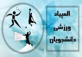 باشگاه خبرنگاران -وزارت علوم حامی برگزاری المپیادهای ورزشی دانشجویی