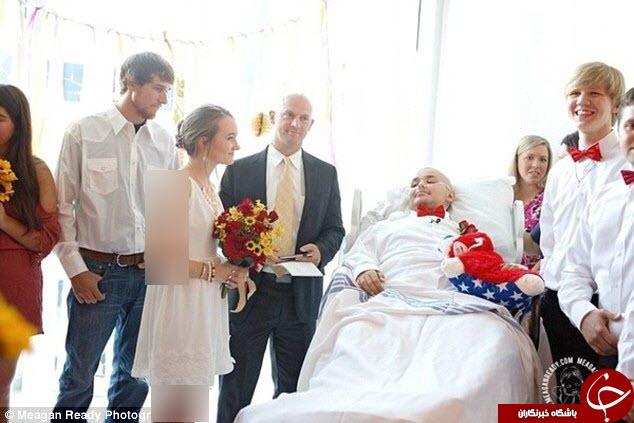 ازدواج با همکلاسی سرطانی در بیمارستان +تصاویر