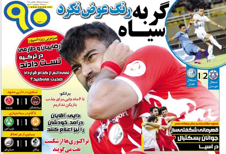 نیم صفحه روزنامههای ورزشی دوشنبه 11 مرداد
