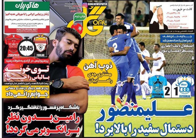 از ریخت و پاش های نامتعارف در استقلال تا رامین پشیمانیان!