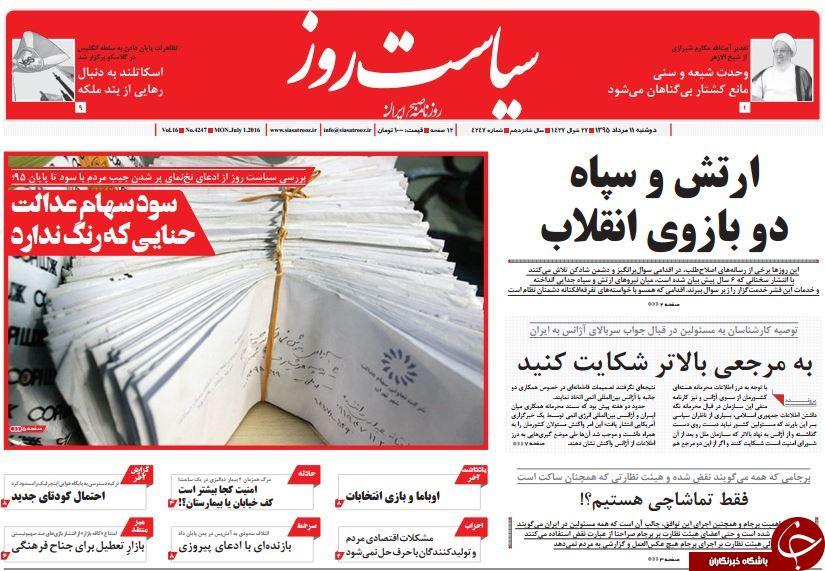 از پشت پرده سخنان نوه بیسابقه امام خمینی(ره) تا شغل جدید پسران احمدینژاد!