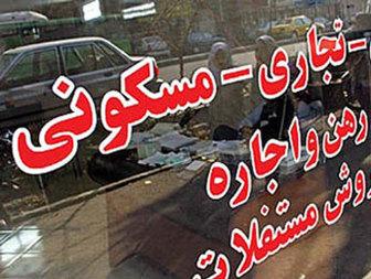 خرید و فروش ملک تجاری در منطقه گلبرگ تهران +جدول