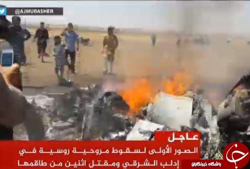 سقوط یک فروند بالگرد روسی در سوریه/ وزارت دفاع روسیه تأیید کرد