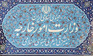 واکنش وزارت خارجه ایران به اظهارات