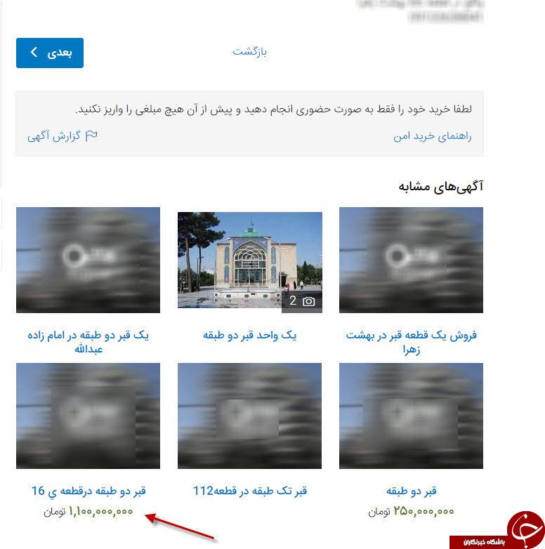 قبری با قیمت یک میلیارد+ عکس