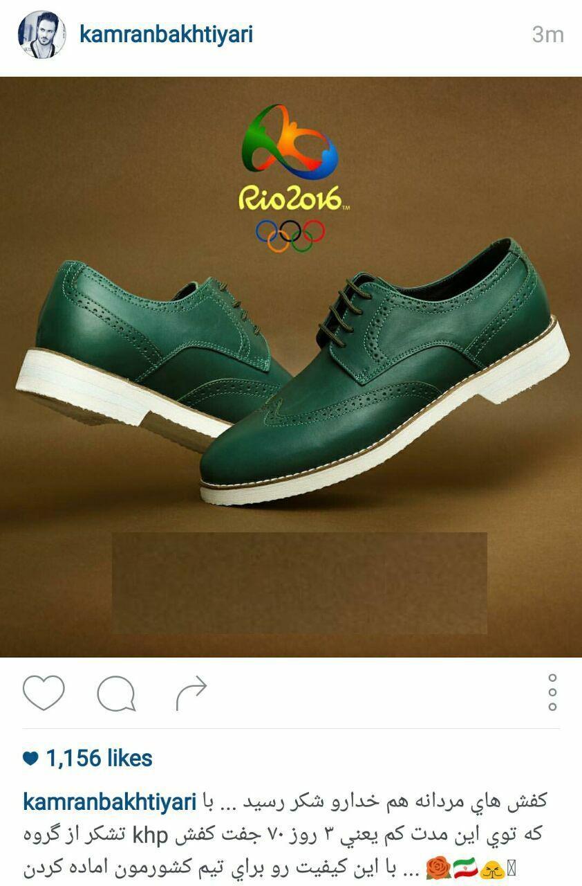 رونمایی از کفش های المپیکی ها + عکس