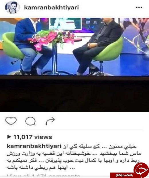 واکنش زشت طراح جدید لباس کاروان ایران /عکس
