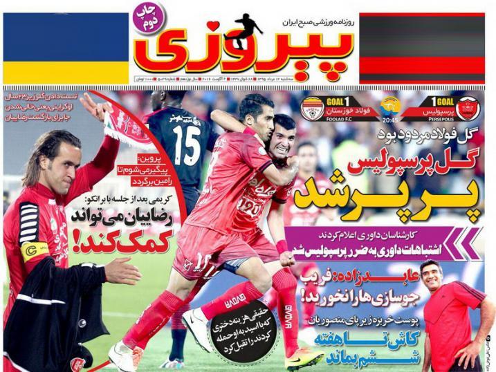 نیم صفحه روزنامههای ورزشی سه شنبه 12 مرداد