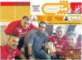 تصاویر نیم صفحه روزنامه های ورزشی 12 مرداد 95