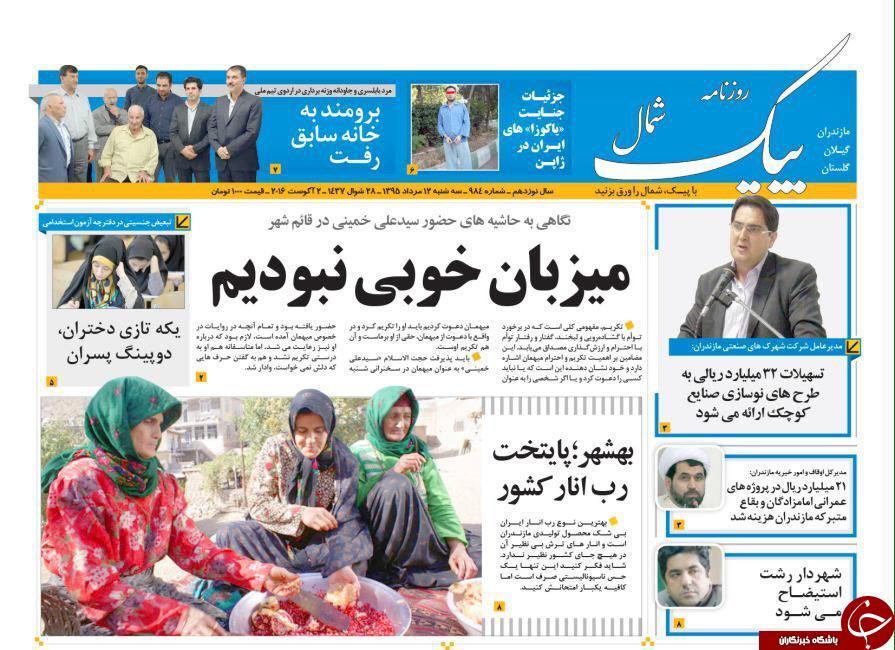صفحه نخست روزنامه های استان دوشنبه 12 مرداد
