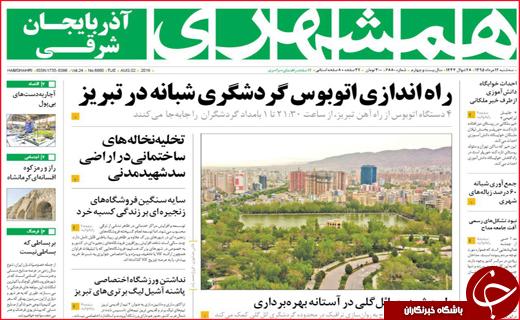 صفحه نخست روزنامه استان ها سه شنبه 5 مرداد ماه