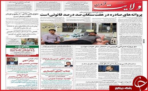 صفحه نخست روزنامه استان قزوین سه شنبه 12 مرداد ماه