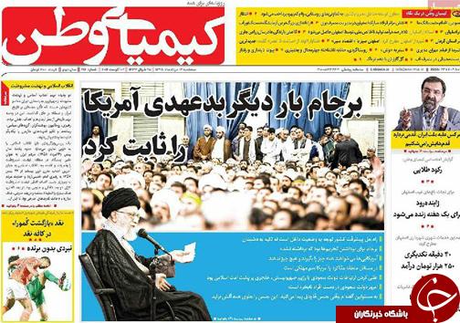 صفحه نخست روزنامه های استان اصفهان سه شنبه 12 مردادماه