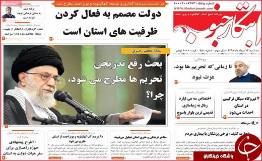 صفحه نخست روزنامه استان ها سه شنبه 12 مرداد ماه