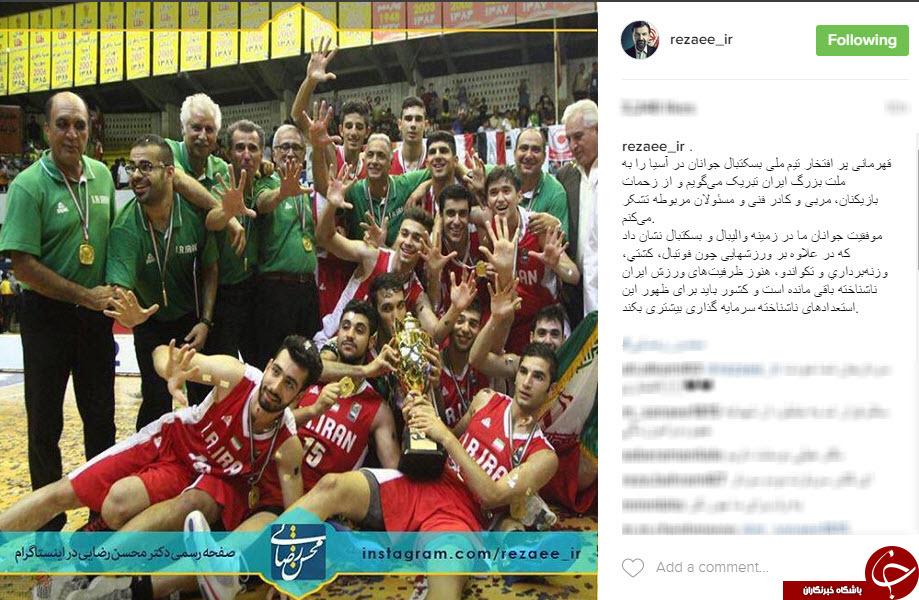تبریک اینستاگرامی محسن رضایی به تیم جوانان بسکتبال